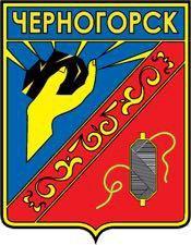 Обмен черногорск на сорск