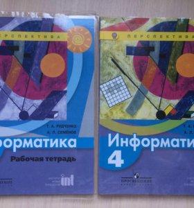 Информатика. 4 класс. Учебник. Тетрадь. Рудченко.