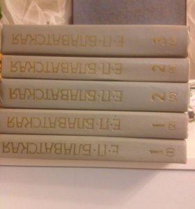 Книги 5 тома Е.П.Блаватской.
