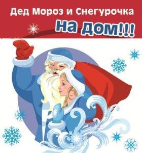 Дед Мороз и Снегурочка на дом в Щекино