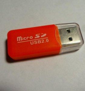 Адаптер микро SD на USB 2.0