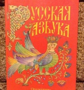 Учебник Русская Азбука