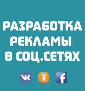 Продвижение в соц.сетях