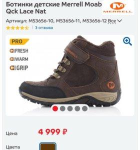Зимние детские ботинки Merrell