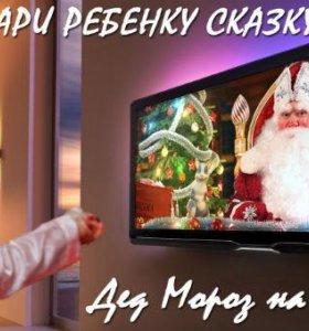 Именное поздравление от Деда мороза