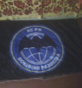 Флаг военая разветка