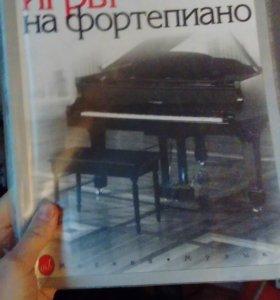 Учебник по игре на фортепиано