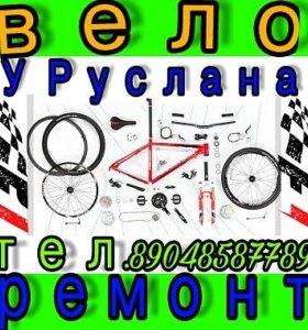 Вело ремонт не дорого