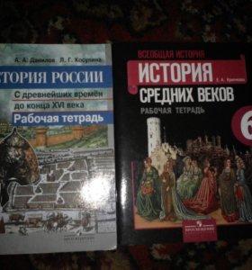 Книги и рабочие тетради и атлас и контурные карты