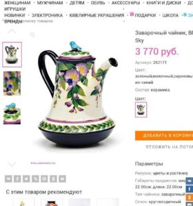 Супер заварочный чайник! Фарфор!