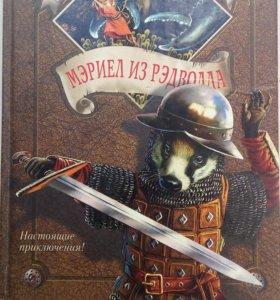 """Книга """"Мэриел из Рэдвола"""" автор Брайан Джейкс"""