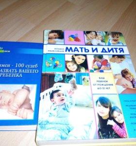 Энциклопедии 2 книги отдам за сок фрутто няня 0.5)
