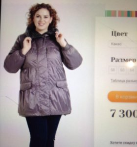 Куртка пуховик 60,62,64 размер