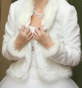 Свадебная накидка/шубка