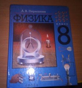 Учебники 7-8 классы
