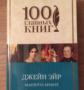 Книга Шарлотта Бронте Джейн Эйр