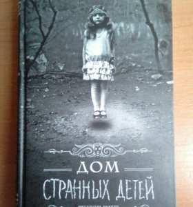"""Книга """"Дом странных детей"""" Ренсом Риггз"""