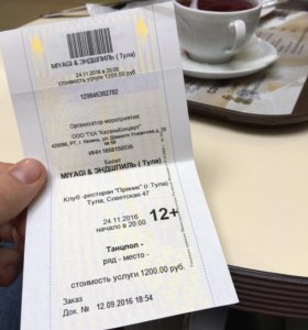 Билет на концерт MiyaGi & Эндшпиль