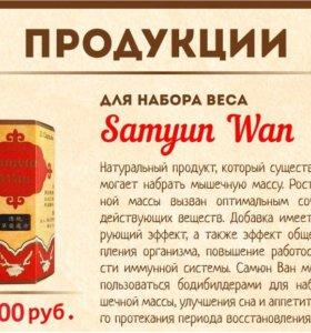 Самюн Ван