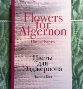 """Книга """"Цветы для Элджерона"""" Дэниел Киз"""