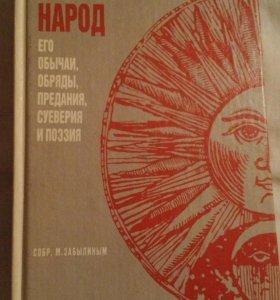 Русский народ. Его обычаи, обряды, предания