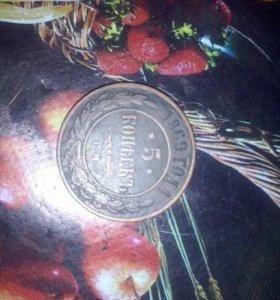 Монета старинная редка