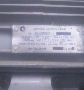 Двигатель конденсаторный