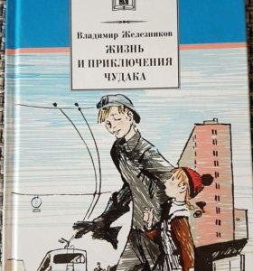 Книга Жизнь и приключения чудака