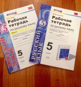 1 и 2 часть русский язык 5 класс