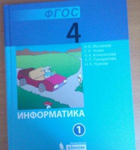 Учебники по информатике 2 части