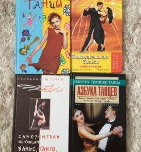 Книги по танцам