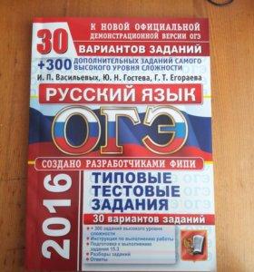 Тестовые задания по ОГЭ Русский язык (2016 г.)