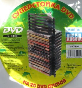 Стойка для DVD дисков.
