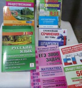 Учебники и шпаргалки