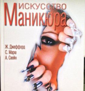 Искусство маникюра книга-учебник