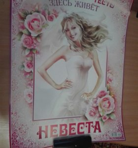 Свадебные аксессуары плакат, таблички на стол