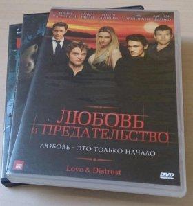 DvD диск Фильм Любовь и Предательство