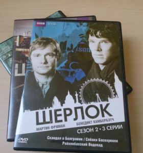 DvD диск Сериал Шерлок 2 сезон