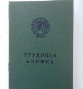 Чистые трудовые книжки СССР AT-IV и АТ-VI 1974 г.