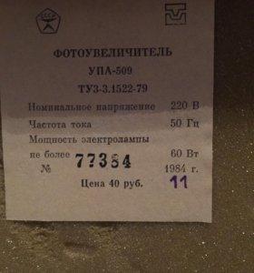 Фотоувеличитель упа-509 СССР