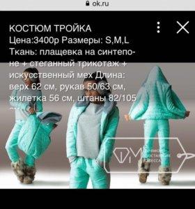 Костюм 3в1