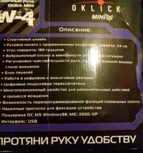 Гоночный руль Oklick Mini W-4