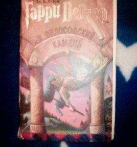 Книги Гарри Потер и философский камень