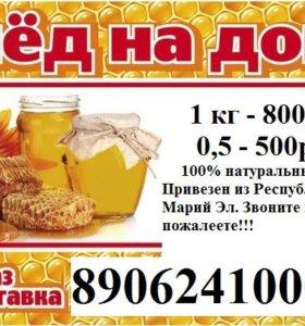 Натуральный сладкий ароматный мёд.