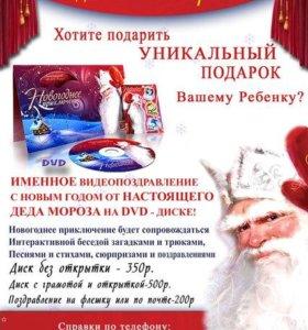 подарок)
