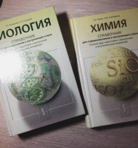 Справочники по химии и биологии
