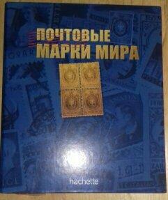 """""""Почтовые марки мира"""": журналы, марки, аль"""