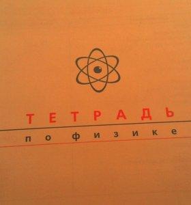 Тетрадь по физике 8 класс