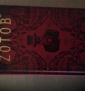 Книга ZOTOB(роман)