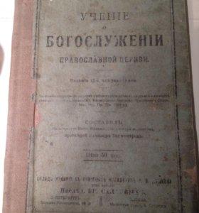 Старинная книга 1912 года